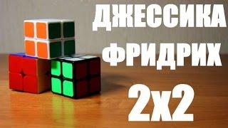 Метод Джессики Фридрих для 2х2