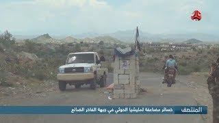 خسائر مضاعفة لمليشيا الحوثي في جبهة الفاخر بالضالع