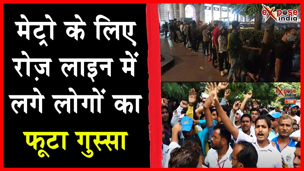 Metro के लिए आप भी लाइन में लगते हैं तो ख़बर आपके लिए ही है, सीधा Rajiv Chowk से - Expose India