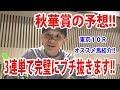 【わさお】秋華賞(GI)の予想!! 【競馬予想】