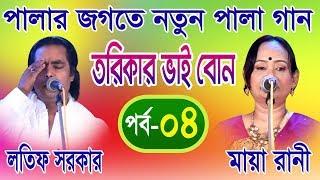 পালা জগতে  নতুন পালা তরিকার ভাই বোন(Part:4) ।। লতিফ সরকার & মায়া রানী।।Bangla new pala gaan 2017 ।।