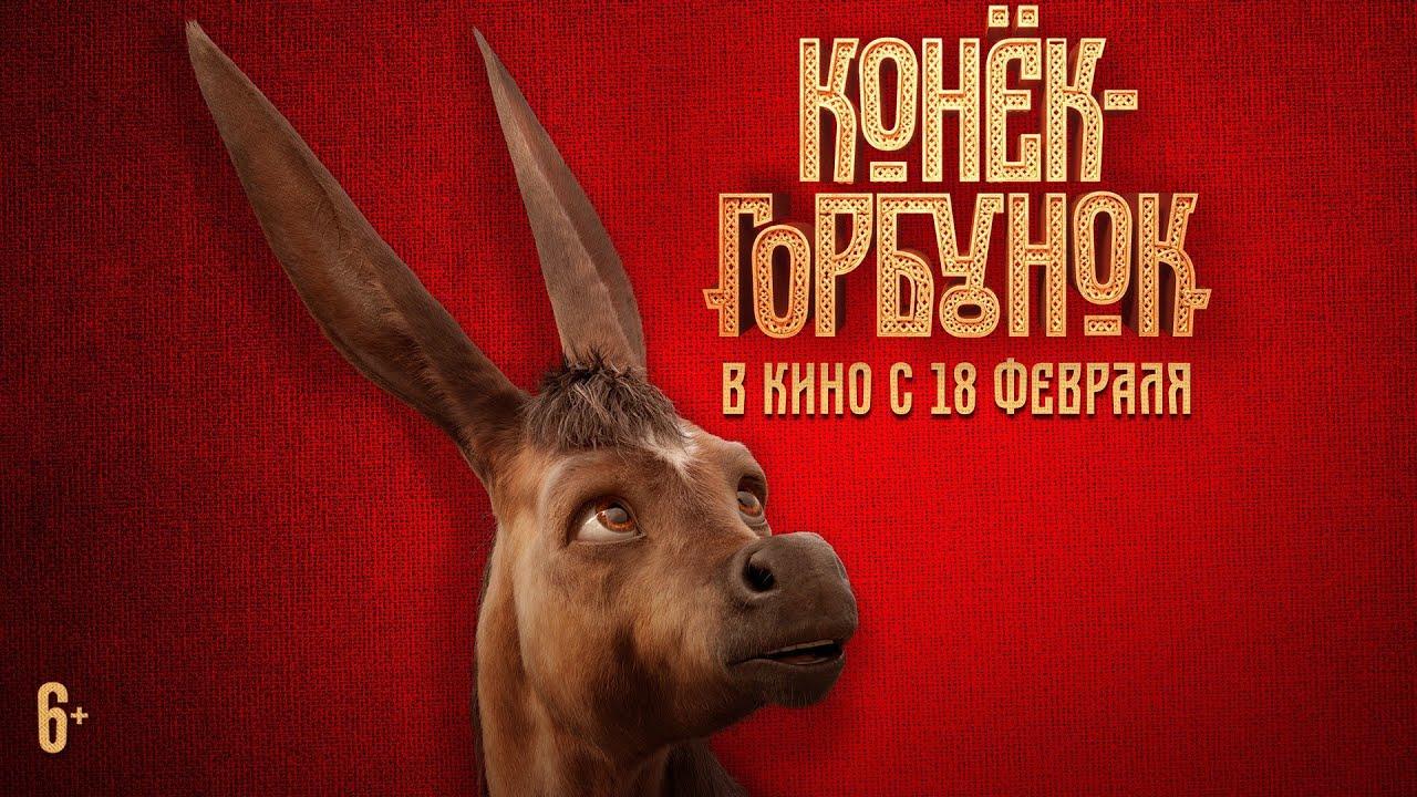 Конёк-Горбунок   Тизер   В кино с 18 февраля