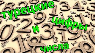 Цифры и числа на турецком языке. Rakamlar ve sayılar.