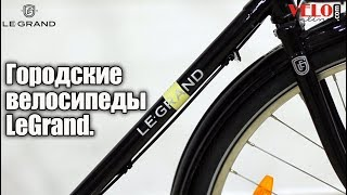 как выбрать велосипед для города? Обзор польских велосипедов Le Grand.
