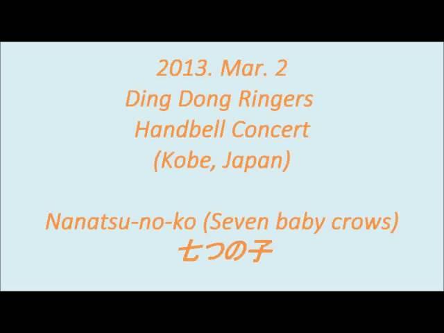 Nanatsu-no-ko 七つの子, 5 octave handbells, Ding Dong Ringers, 2013/Mar/2