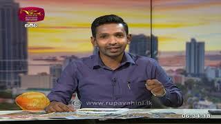 Ayubowan Suba Dawasak Paththara | 2021-09-23 | Rupavahini Thumbnail