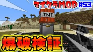 【マイクラMOD】#53 TNT爆破検証!!【HeatAndClimateMOD】