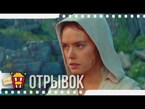 ДУЭЛЬ / ЗВЁЗДНЫЕ ВОЙНЫ: СКАЙУОКЕР. ВОСХОД   Отрывок — Русский трейлер   2019