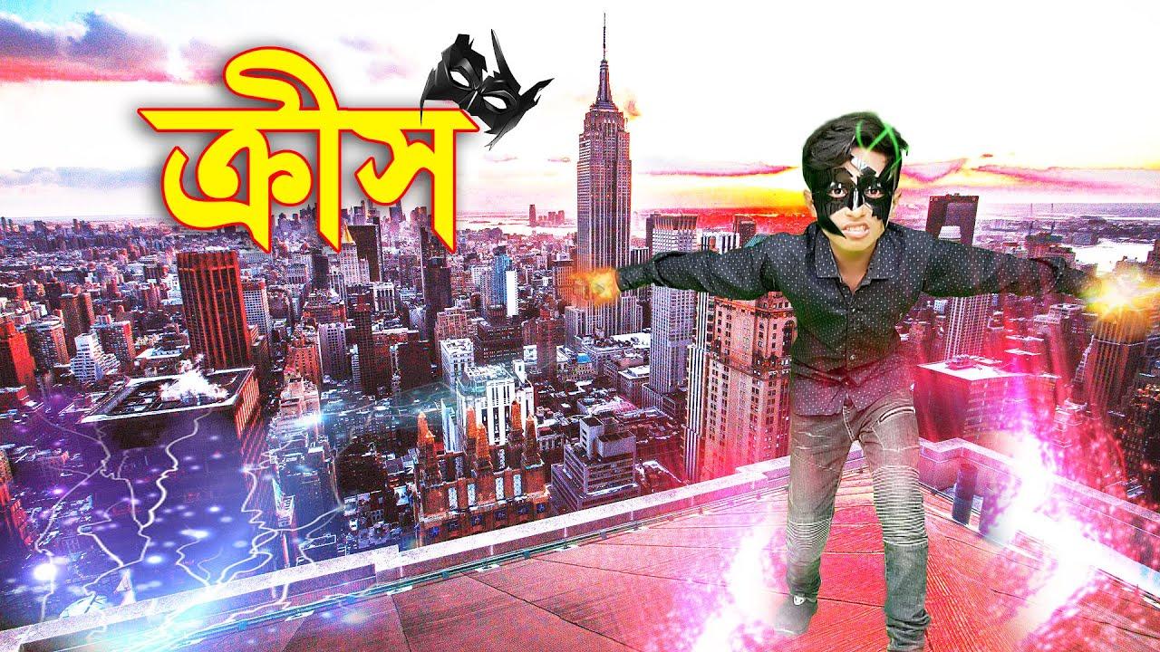 ক্রীস | Krish | জুনিয়র মুভি | Junior New Natok | জুনিয়র বাংলা শর্টফিল্ম | New Natok 2021