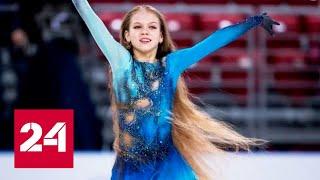 Сальхов, лутц и два тулупа: Трусова исполнила четыре четверных прыжка - Россия 24