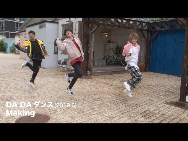 DA DA ダンスMaking【6月4日〜6月25日】
