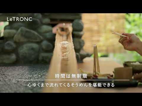 鎌倉茶屋かどでレトロ懐かしい流しそうめんを体験