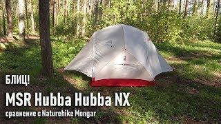 ультралегкая палатка Msr hubba hubba NX, блиц обзор, краткое сравнение с Naturehike Mongar
