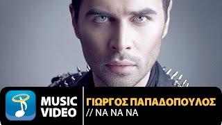 Γιώργος Παπαδόπουλος - Να Να Να | Giorgos Papadopoulos - Na Na Na (Official Music Video HD)
