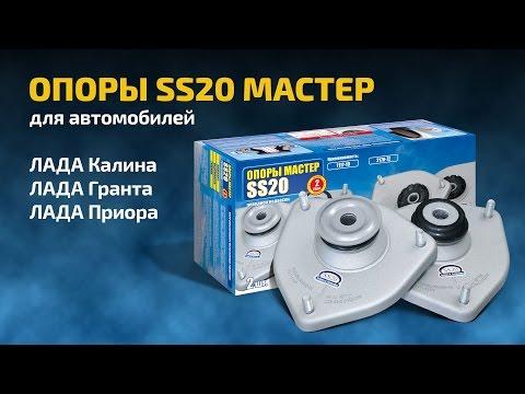"""Опоры стоек SS20 """"Мастер"""" для ЛАДА Калина, Приора, Гранта"""