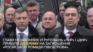 «ДНР» і «ЛНР» в Криму