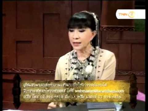 หลักการตั้งชื่อในโหราศาสตร์ไทย1
