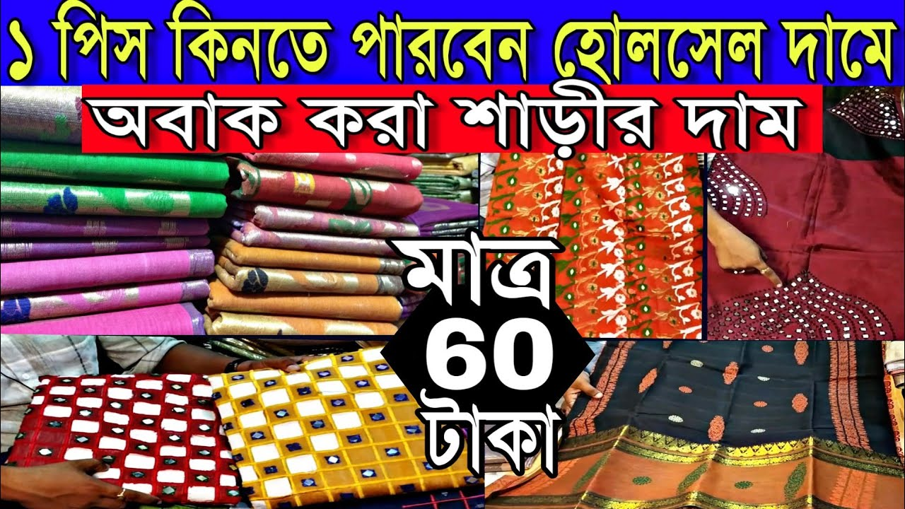 মাত্র ৬০টাকায় দামী শাড়ী | ব্যবসা শুরু করুণ | হোলসেল দামে ১পিস নিতে পারেন | Kolkata Saree Shantipur
