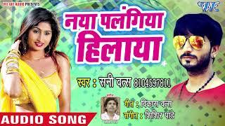 Sunny Vats का सुपरहिट गाना 2018 - Naya Palangiya Hilaya - Bhojpuri Hit Song 2018