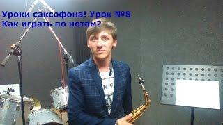 Уроки игры на саксофоне! Как играть по нотам?