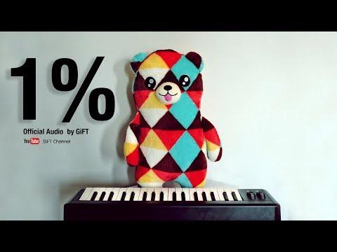 ฟังเพลง - 1% (หนึ่งเปอร์เซ็นต์) GiFT MY PROJECT กิ๊ฟ วโรดม นรเศรษฐโกศล - YouTube