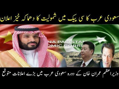 Saudia Arabia Join Pakistan China Economic Corridor