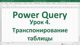 Урок 4. Транспонирование таблицы в Power Query