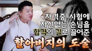 """무당TV - 마산 고대감 """"자격증 시험에 자신 없는 손…"""