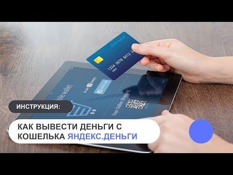 Как вывести деньги с кошелька Яндекс.Деньги