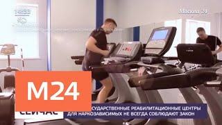 Смотреть видео Негосударственные центры для наркозависимых не всегда соблюдают закон - Москва 24 онлайн