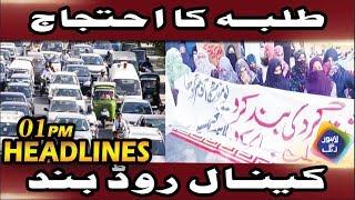 News Headlines | 1:00 PM | 25 Sep 2018 | Lahore Rang