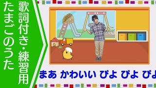 子供向けの歌┃練習用:たまごのうた(歌詞つき・ピアノのみ)