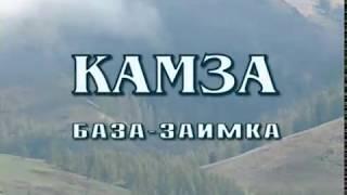 "База ""Заимка Камза"""