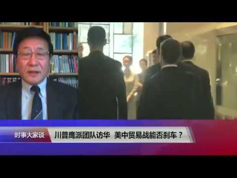 【程晓农:中国的战略是拖字诀】5/4 #焦点对话 #精彩点评