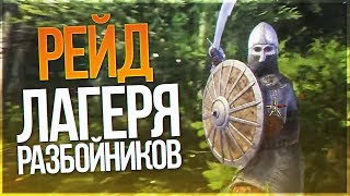 Kingdom Come: Deliverance - РЕЙД ЛАГЕРЯ РАЗБОЙНИКОВ!! ПЕРВЫЕ СЕРЬЕЗНЫЕ БИТВЫ НА МЕЧАХ И ЛУКАХ!!