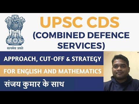 UPSC CDS Exam 2017 - English and Mathematics approach, cut-off and strategy : Ambush & Victory