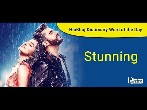 Meaning Of Stunning In Hindi - HinKhoj Dictionary