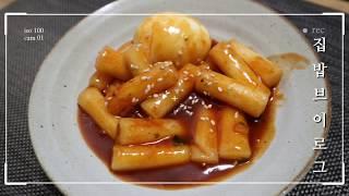 집밥 브이로그   텃밧에서 수확한 상추 ,간단 집밥 (…