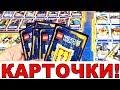 ЛЕГО НЕКСО НАЙТС карточная игра по мультику Nexo Knights видео для детей