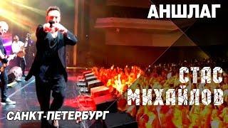 Стас Михайлов - Аншлаг в Санкт-Петербурге 2018