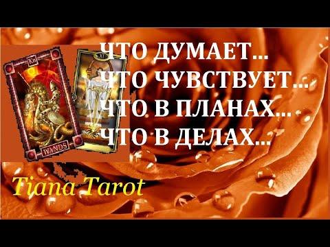 ❤️ЕГО МЫСЛИ💖ЧУВСТВА❤️ПЛАНЫ и ДЕЙСТВИЯ к Вам сегодня/Гадание на  Таро на личную жизнь/РАСКЛАД ТАРО