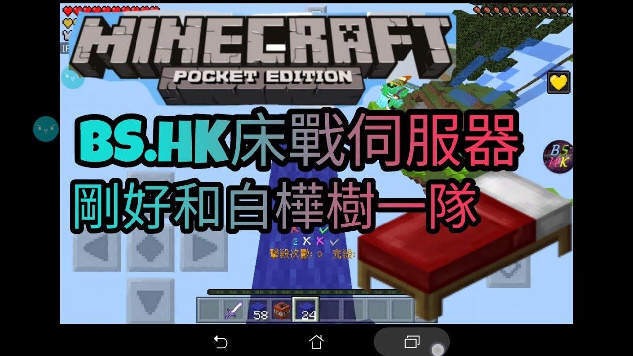 Minecraft PE BS.HK床戰伺服器 剛好和白樺樹一隊(・∀・) - YouTube