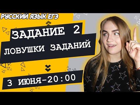 🔴ЕГЭ Русский Язык 2021 | Задание 2 | Части речи | Ловушки заданий