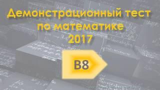 Демо-тест по математике (2017), задание B8. Обратные тригонометрические функции