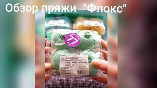 Обзор пряжи ОАО 'ПНК им.Кирова' Флокс'