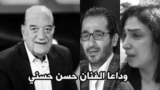 نجوم الفن ينعون الفنان القدير حسن حسني بكلمات مؤثره جدا