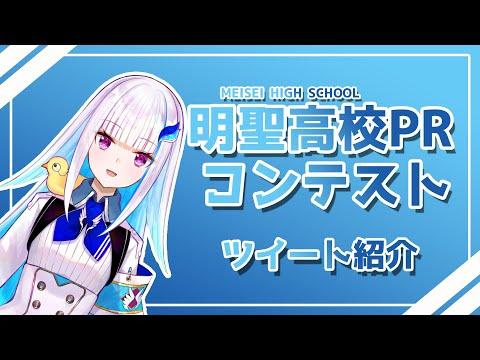 明聖高校PRコンテスト 投票コメント紹介【にじさんじ/リゼ・ヘルエスタ】
