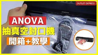 [ANOVA開箱] ANOVA抽真空封口機 試用 使用教學 …