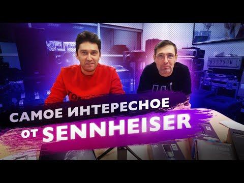 Лучшие микрофоны от Sennheiser