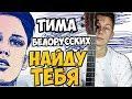 Тима Белорусских - Найду тебя ( кавер на гитаре )